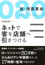 O2O 新・消費革命』 (松浦 由美...